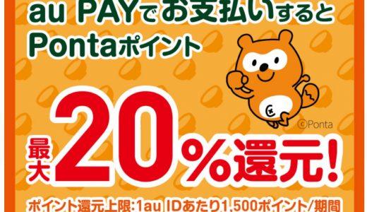 「au PAY」が吉野家で利用可能に、20%ポイント還元キャンペーンも開催中!