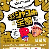 PayPayが「超PayPay祭」を開催中!