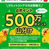 【dポイントクラブ】サミット 500万ポイント山分けキャンペーン – キャンペーン