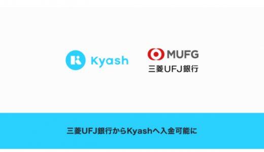 Kyashが三菱UFJ銀行からの入金に対応!