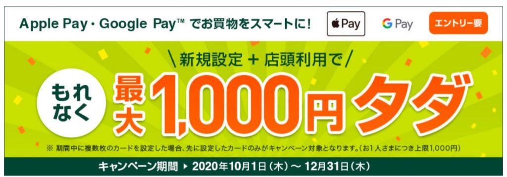 三井住友カードがApple Pay・Google Payの新規利用で最大1,000円還元となるキャンペーン