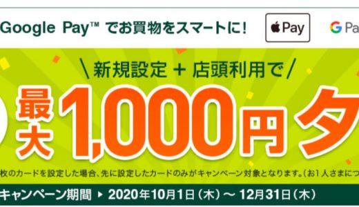 三井住友カードがApple Pay・Google Payの新規利用で最大1,000円還元となるキャンペーンを開催中!