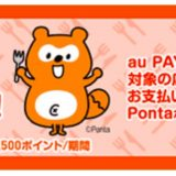au PAYが対象の飲食店で10%還元となる「飲食店×au PAYキャンペーン」