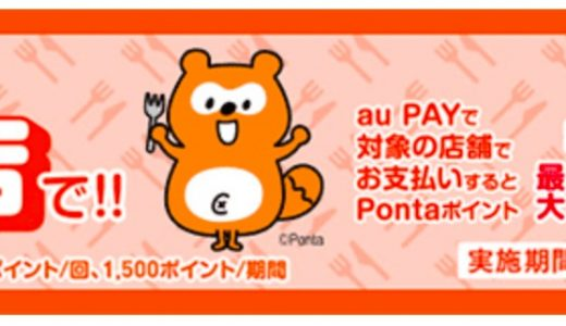 au PAYが対象の飲食店で10%還元となる「飲食店×au PAYキャンペーン」を開催!