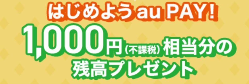 au PAY 1000円(相当)分の残高プレゼントキャンペーン