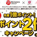 dポイントがビックカメラ、コジマ、ソフマップで利用可能に!記念にポイント2倍キャンペーンも開催!