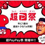 PayPayの「超PayPay祭」