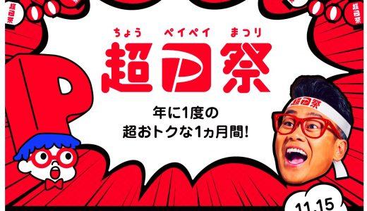 PayPayの「超PayPay祭」で、「ガスト」「はま寿司」「牛角」などで10%還元!