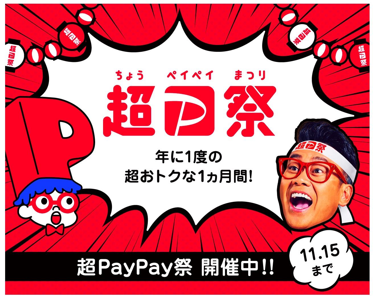 ま 寿司 paypay は