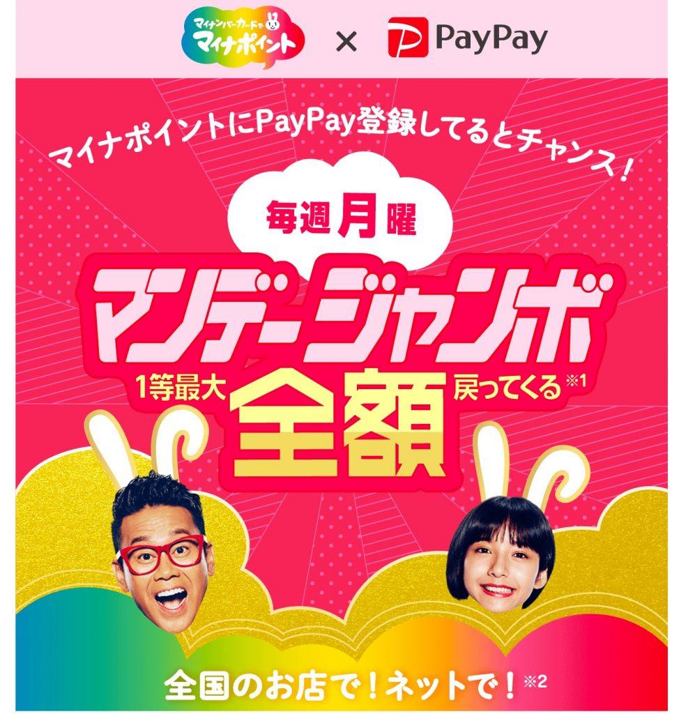 PayPay マンデージャンボ