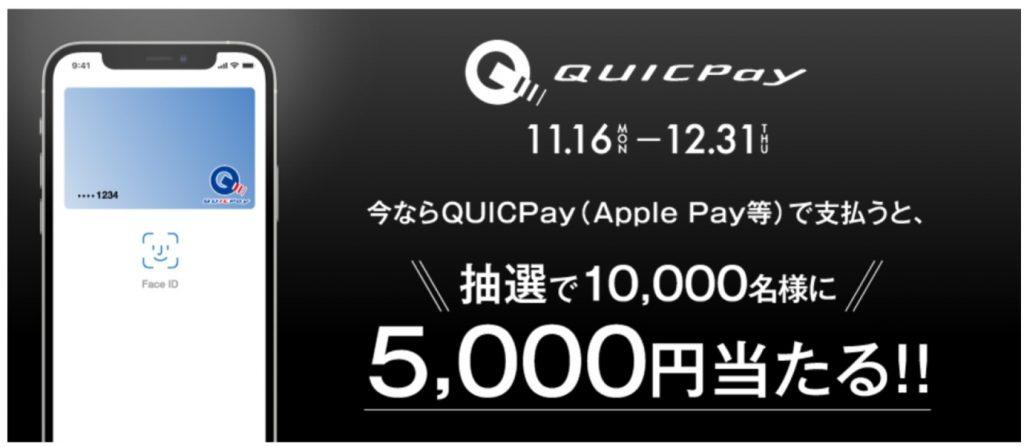 「QUICPayのご利用で1万人に5,000円が当たる!」キャンペーン