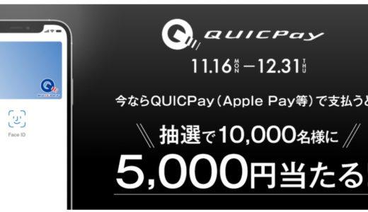 QUICPayで1万人に5,000円が当たるキャンペーンを開催!