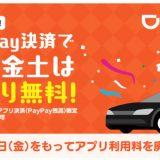 DiDiモビリティジャパンが「帰ってきた!PayPay決済で毎週金土は初乗り無料キャンペーン」を12月19日まで延長!