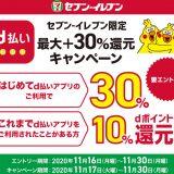 セブン‐イレブン限定!「d 払い」最大+30%還元キャンペーン