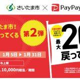PayPayが「頑張ろう!さいたま市!最大20%戻ってくるキャンペーン」の第2弾を開催!