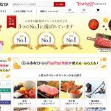 Yahoo!ショッピング「ふるなび」でPayPay決済が利用可能に