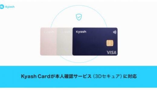 ポイント3重取りも可能!Kyashの「Kyash Card」が3Dセキュアに対応
