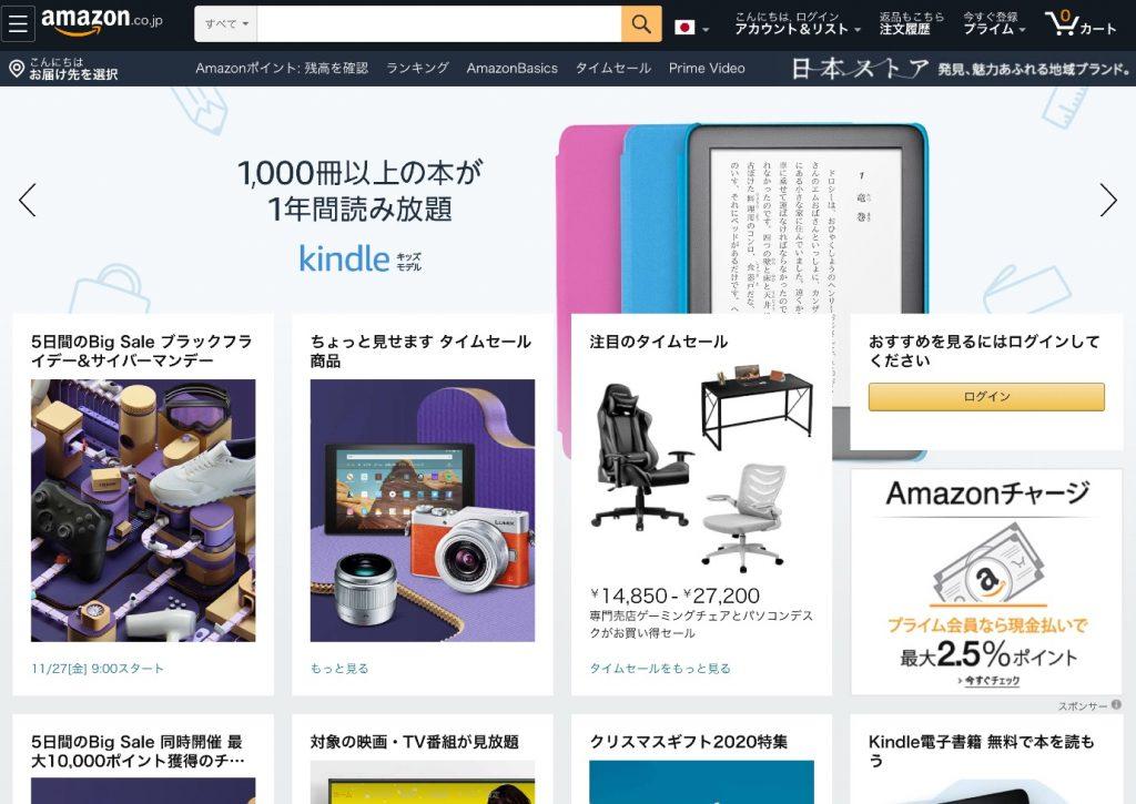 Amazon(アマゾン)の支払いでコード決済・電子マネー・クレジットカードは使える?使えない?まとめ