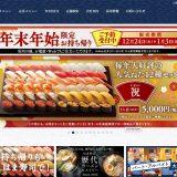 「はま寿司」の支払いでコード決済・電子マネー・クレジットカードは使える?使えない?まとめ