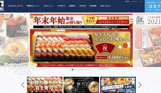 【Go To Eat情報も】「はま寿司」の支払いでコード決済・電子マネー・クレジットカードは使える?使えない?まとめ