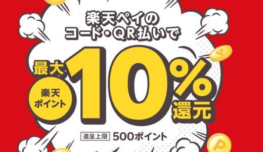 楽天ペイが12都市の指定店舗での決済で最大10%還元!