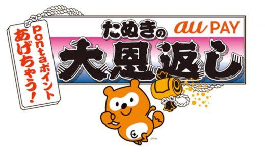 au PAYがマツモトキヨシやほっともっとなどで最大20%還元の「たぬきの大恩返し」キャンペーンを開催!