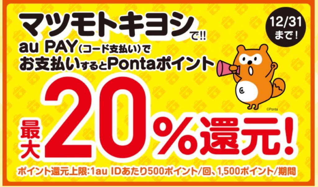 マツモトキヨシで20%還元キャンペーン