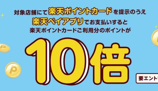 楽天ペイとポイントカードで10倍還元となるキャンペーンが開催中!