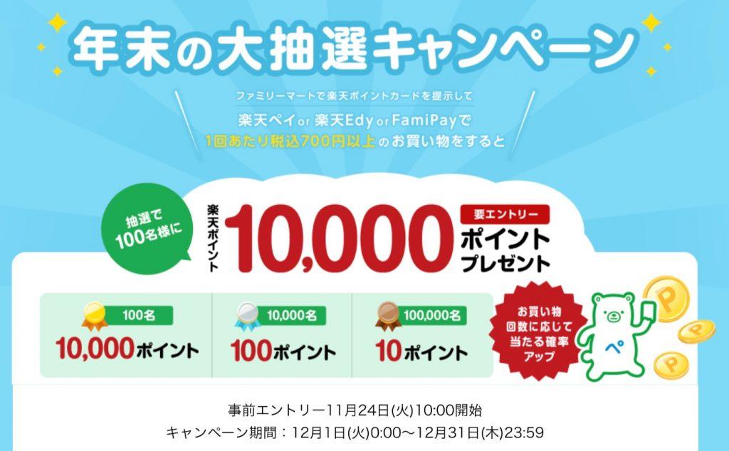 楽天ポイントカード提示&楽天ペイアプリでお支払いするとポイント10倍! 対象店舗