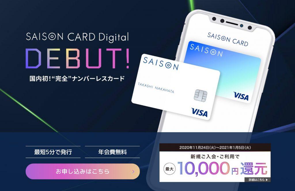 最短5分でクレジットカードが発行される「SAISON CARD Digital」