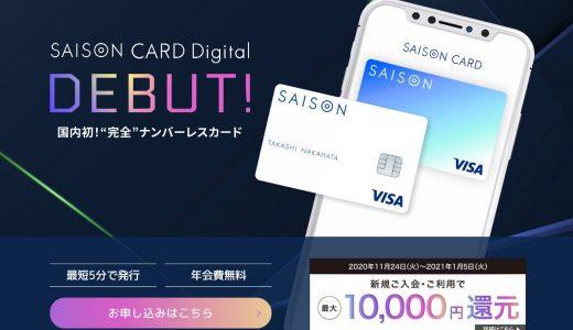最短5分でクレジットカードが発行される「SAISON CARD Digital」、最大1万円還元のキャンペーンも開催中!