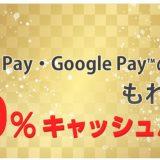 JCBデビット新規入会限定でApple Pay・Google Payで20%キャッシュバックキャンペーン開催中!