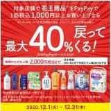 第2弾!花王の商品購入で最大40%戻ってくるキャンペーン