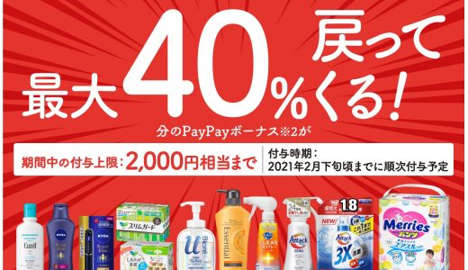 PayPayが花王の製品購入で40%還元のキャンペーンを開催中!