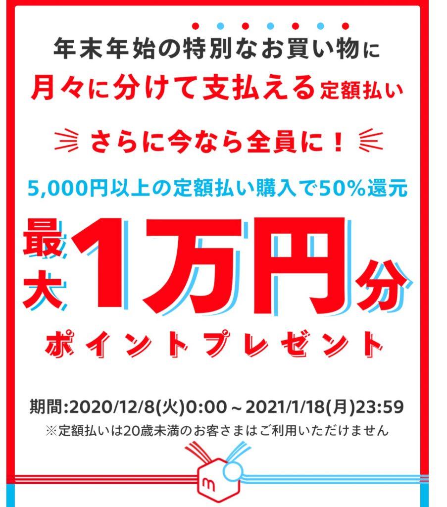 メルペイスマート払い(定額)で最大1万円分ポイント還元