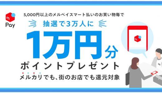 2万円で1万円還元!メルペイが「年末年始まるっと還元キャンペーン」開催中!