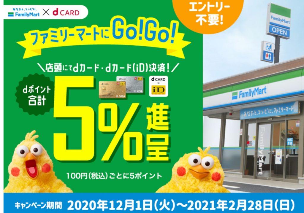 ファミリーマートにGo!Go!dカード合計5%ポイント進呈キャンペーン