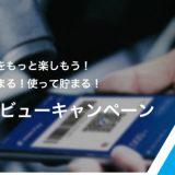 マイルが貯まるコード決済「ANA Pay」サービス開始、ボーナスマイルがもらえるキャンペーンも開催中!