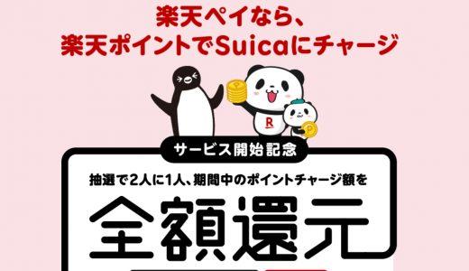 楽天ペイなら楽天ポイントをSuicaへチャージ可能、さらに全額還元キャンペーンも開催中!