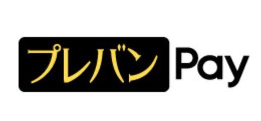 株式会社BANDAI SPIRITSが電子マネー『プレバンPay』をリリース、3%還元のキャンペーンも開催中!