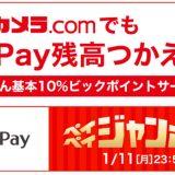 最大100%還元のチャンス!「ビックカメラ.com」「Joshin Web ショップ」でPayPayでの支払いが可能に