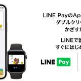 「LINE Pay」が「Apple Pay」対応で、iD端末でのタッチ決済が可能に