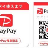 PayPayが塾やエステ、競馬など12業種で利用可能に