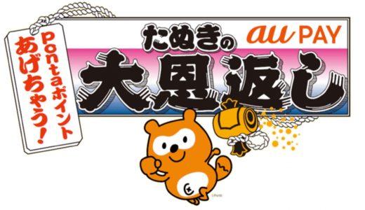 au PAYが1月はスーパーやケンタッキーフライドチキンで20%還元となる「たぬきの大恩返し」キャンペーン開催中!