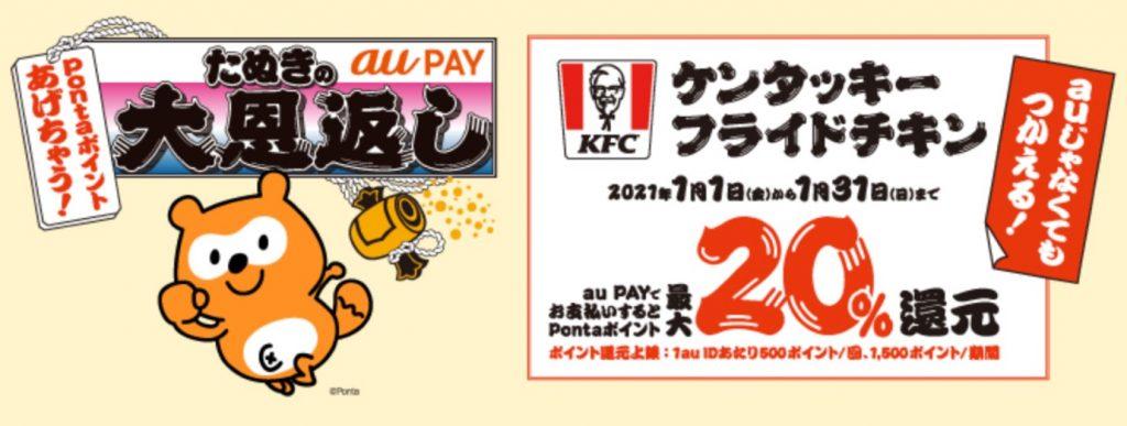 【ケンタッキーフライドチキン×au PAY】最大20%還元キャンペーン!