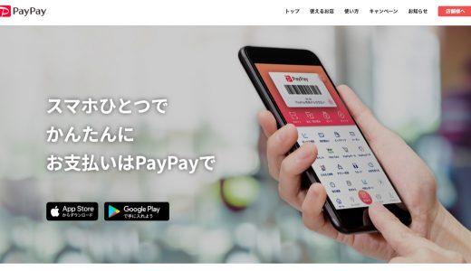 PayPayを銀行からチャージする時は注意!年末年始の金融機関メンテナンス情報