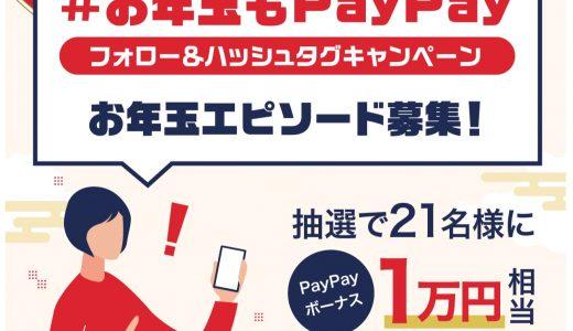 PayPay(ペイペイ)で、抽選で21名に1万円分のPayPayボーナスが当たるキャンペーンを開催中!