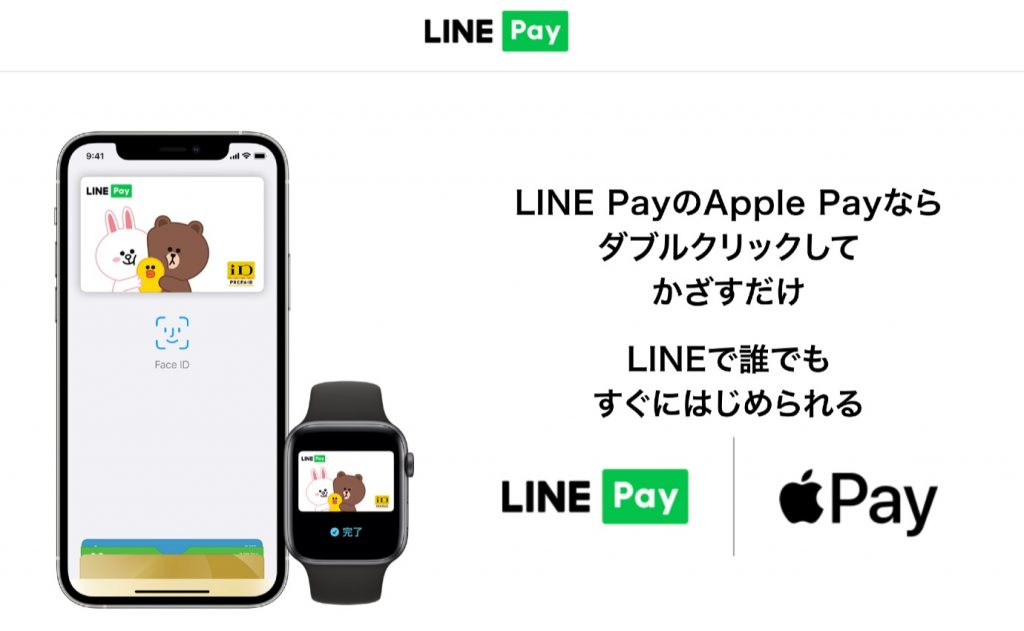 LINE PayのApple Pay