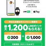 LINE PayがApple Payの設定・利用で最大1200ポイントがもらえるキャンペーン
