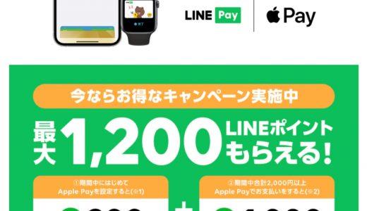 LINE PayがApple Payの設定・利用で最大1200ポイントがもらえるキャンペーンを開催中!